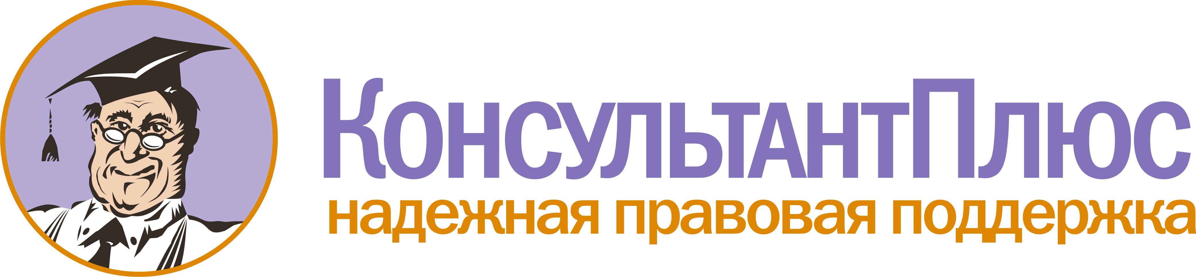 Картинки по запросу Консультант ПЛЮС